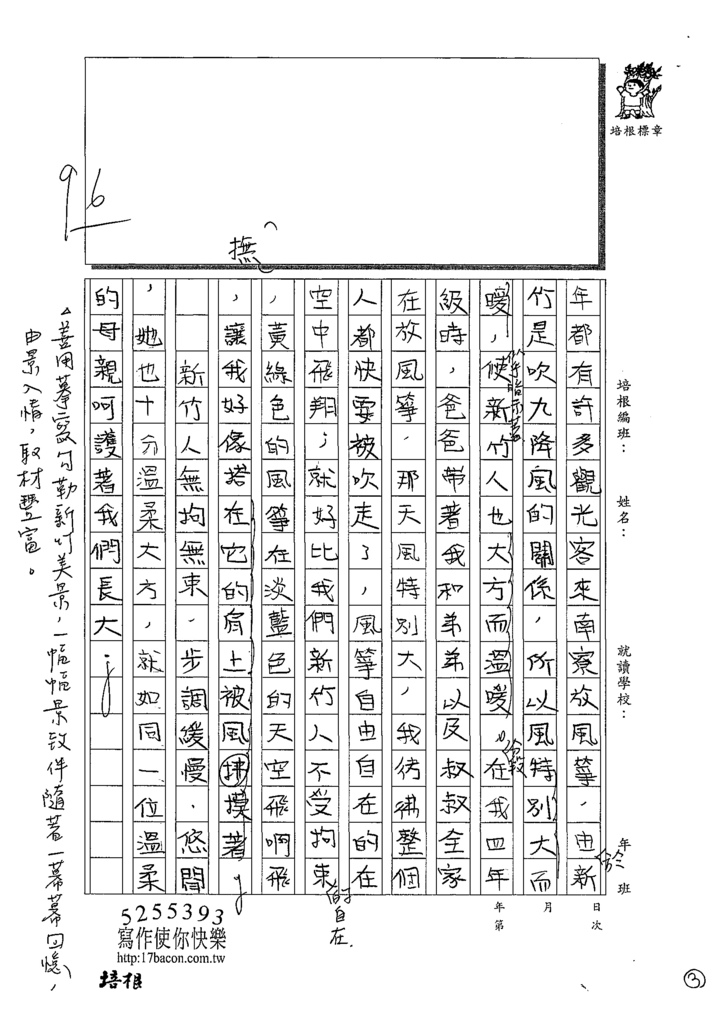 109CFW01范詠婷 (3).tif