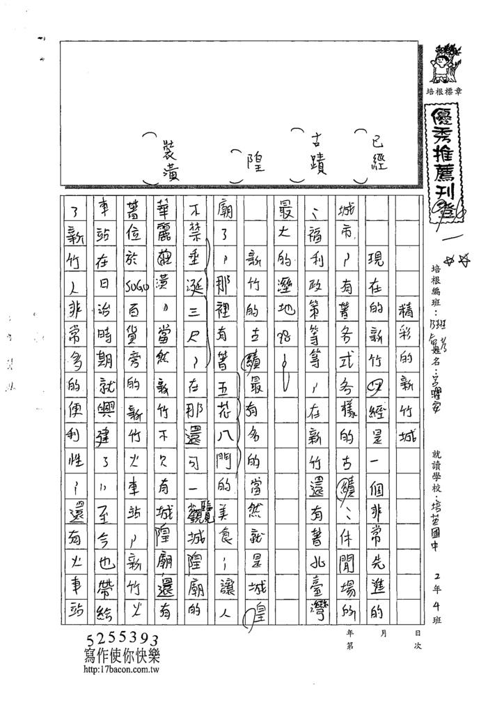 109CAP202呂曜安 (1).tif