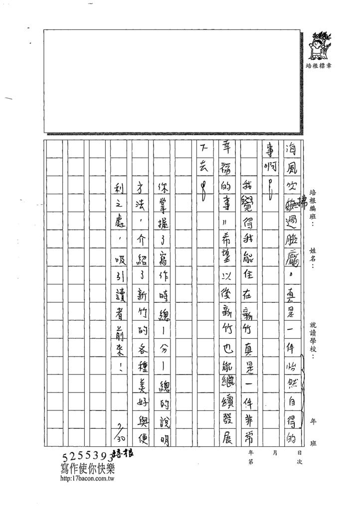 109CAP202呂曜安 (3).tif