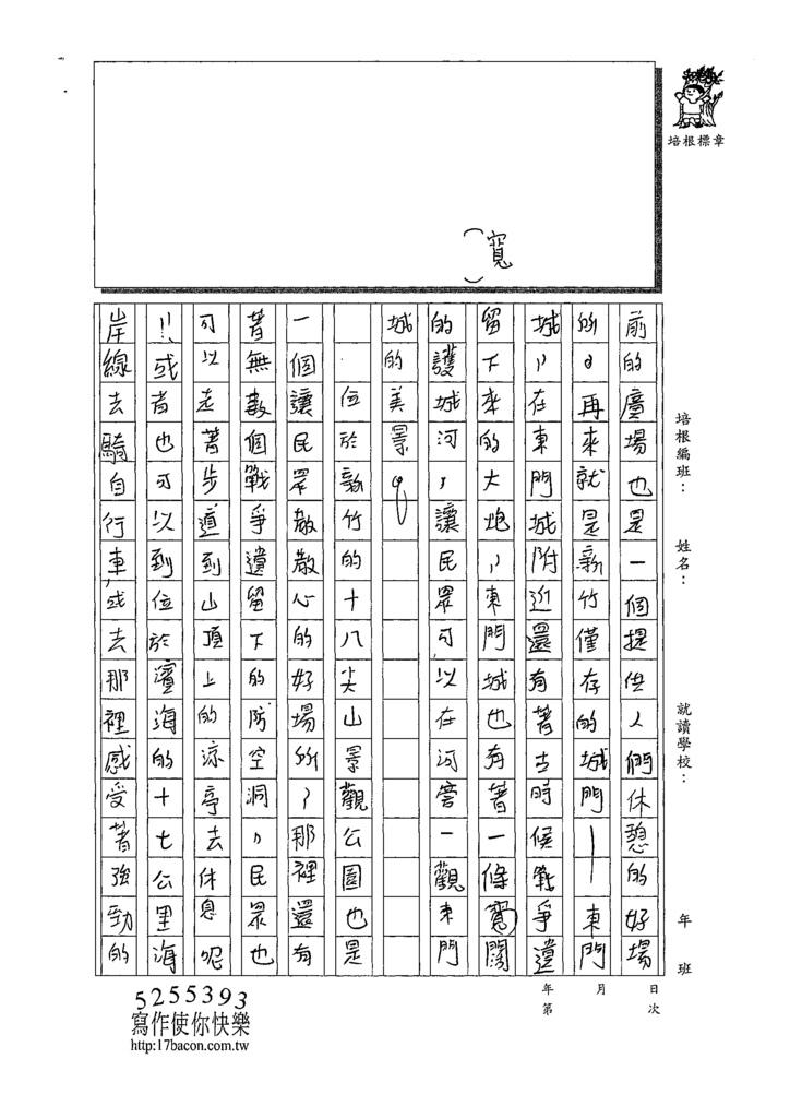 109CAP202呂曜安 (2).tif
