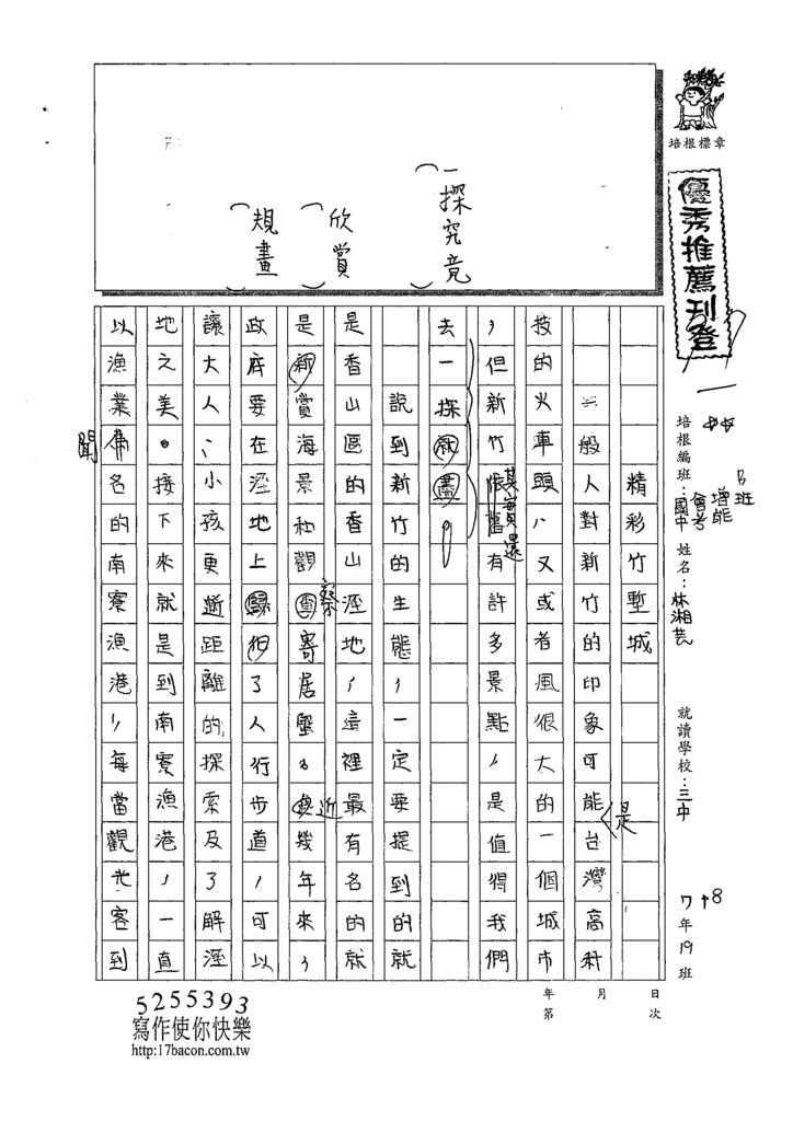 109CAP202林湘芸 (1).tif