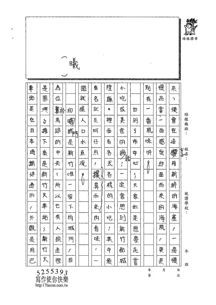 109CAP202林湘芸 (2).tif