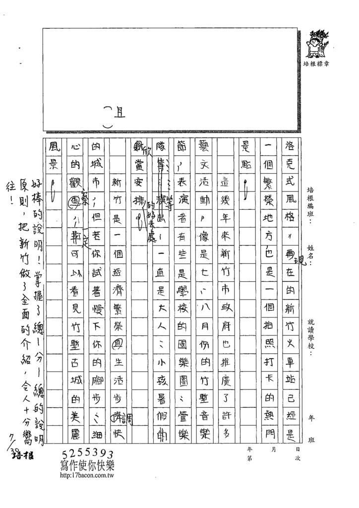 109CAP202林湘芸 (3).tif