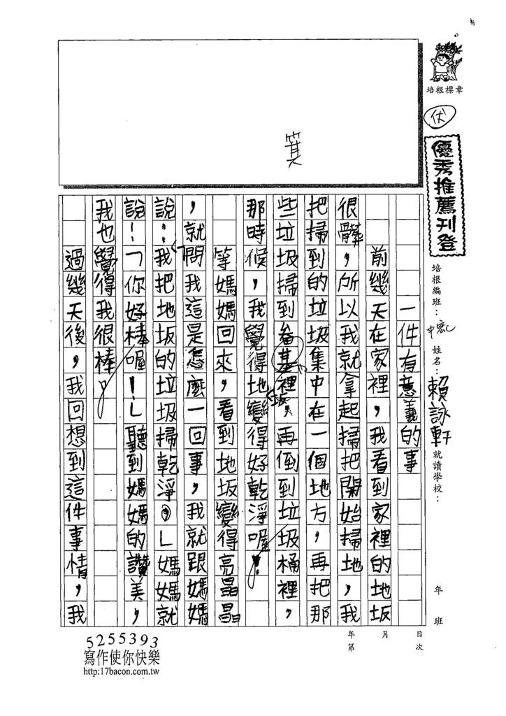 109TMW302賴詠軒 (1).tif