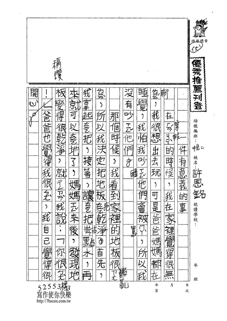 109TMW302許恩銘 (1).tif