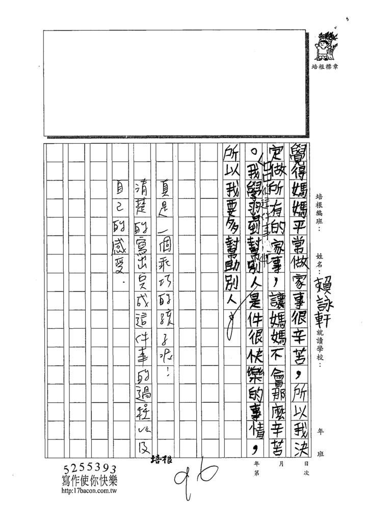 109TMW302賴詠軒 (2).tif