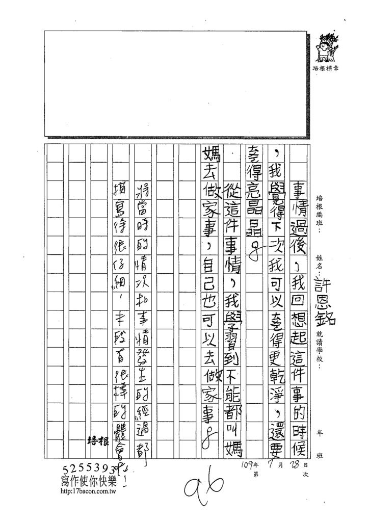 109TMW302許恩銘 (2).tif