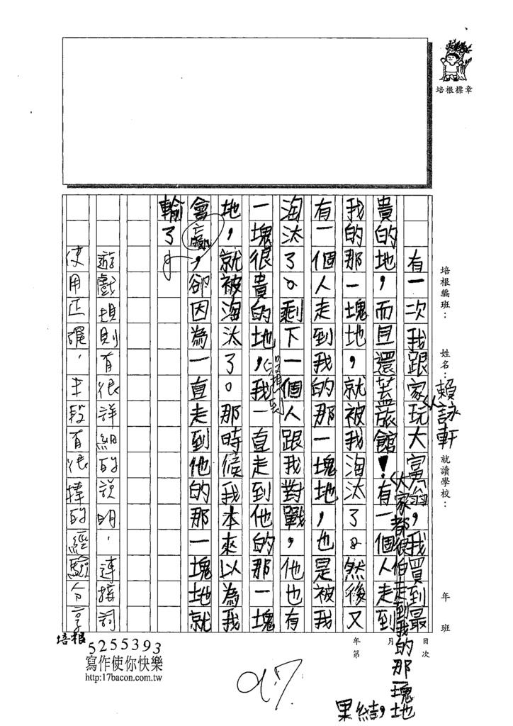 109TMW303賴詠軒 (2).tif