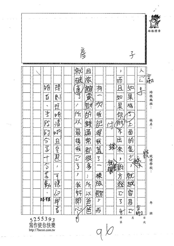 109TMW303顏羽宣 (2).tif