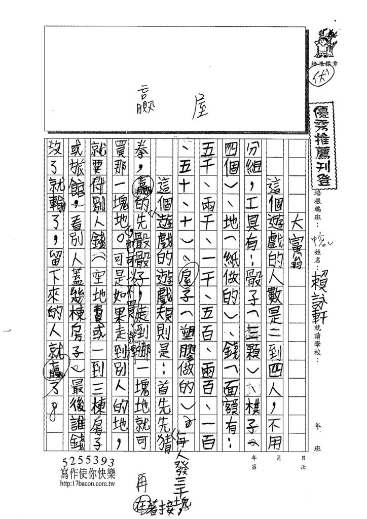 109TMW303賴詠軒 (1).tif