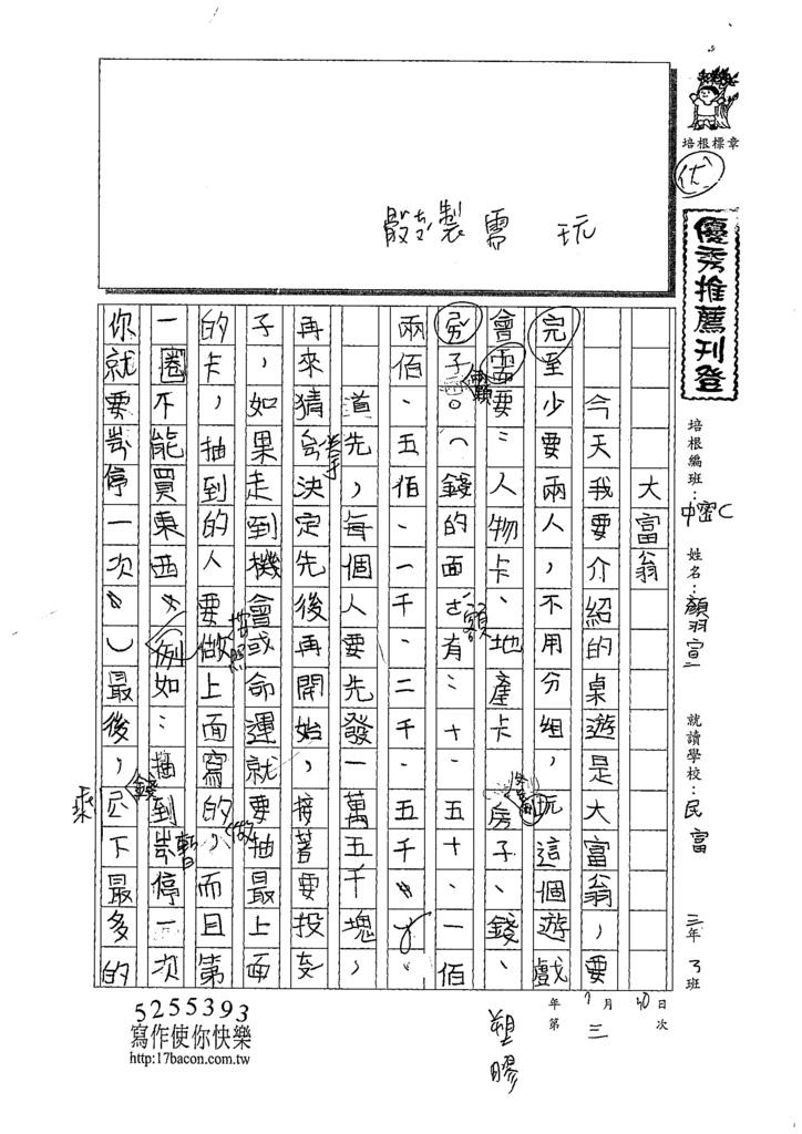 109TMW303顏羽宣 (1).tif