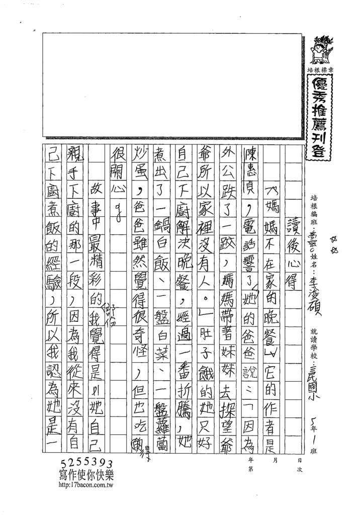 109TSW303李浚碩 (1).tif