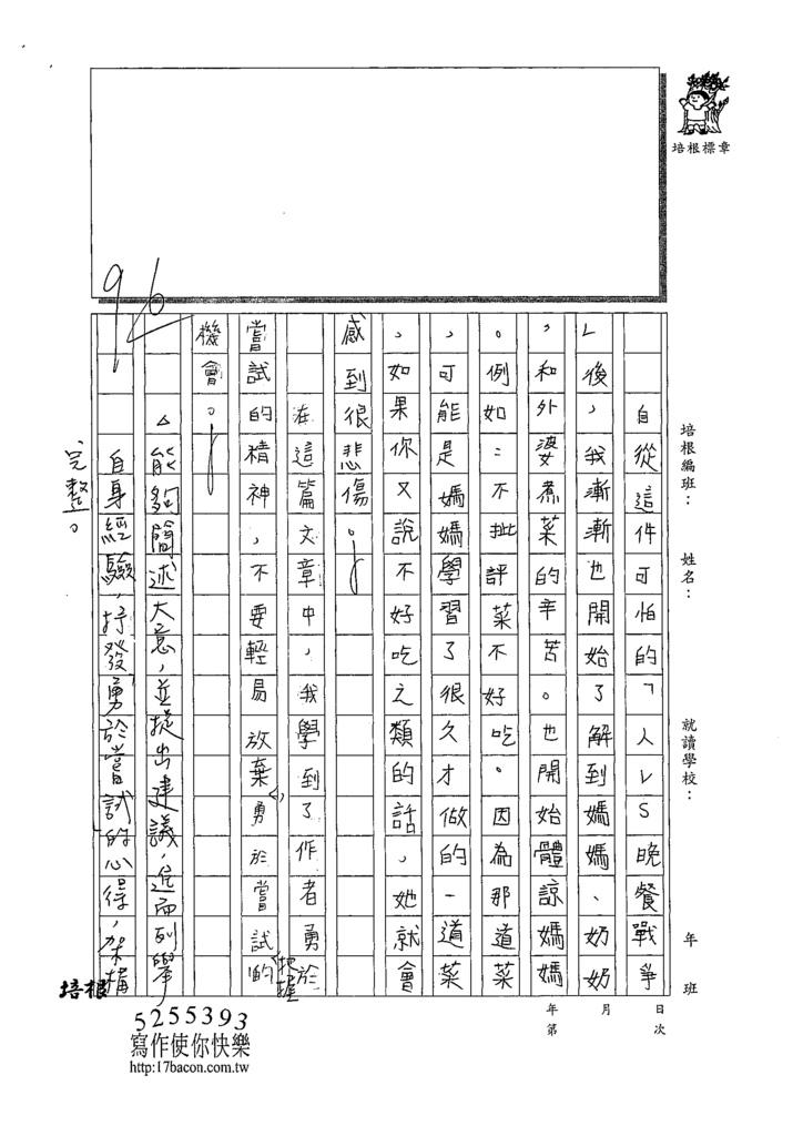 109TSW303呂彩瑄 (4).tif