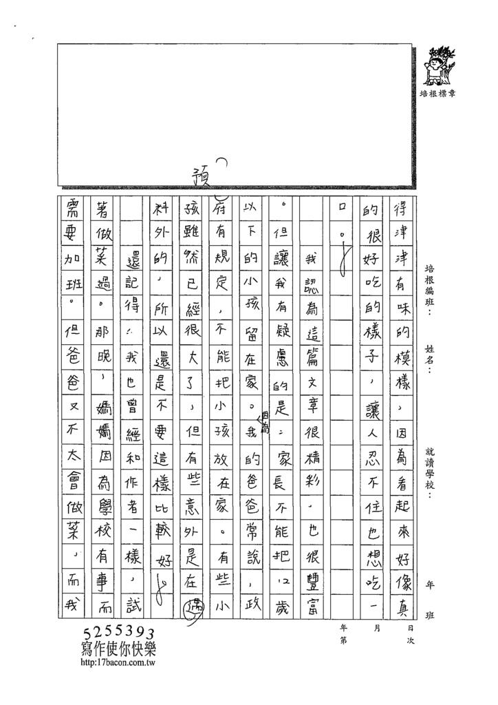 109TSW303呂彩瑄 (2).tif