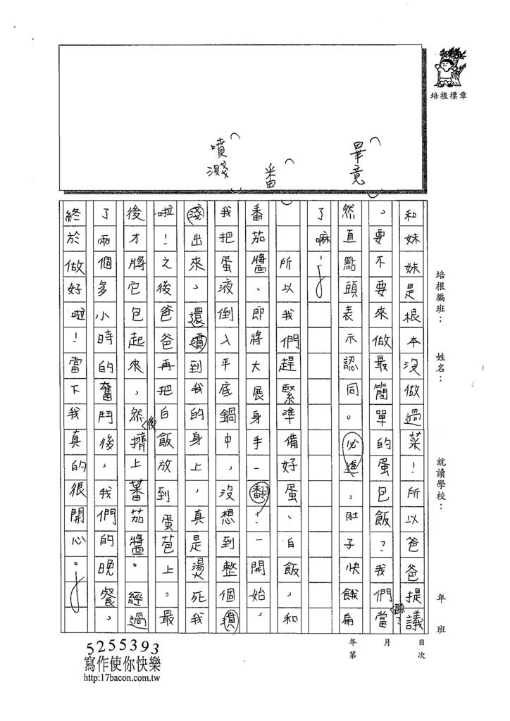 109TSW303呂彩瑄 (3).tif