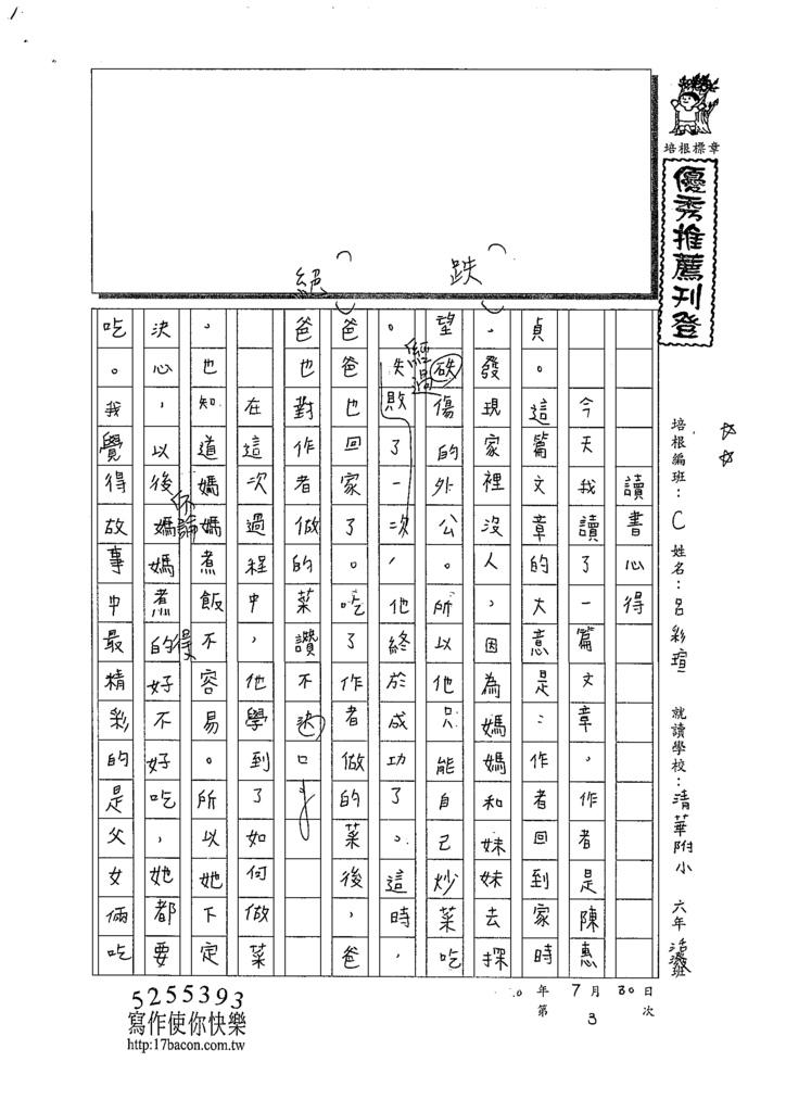 109TSW303呂彩瑄 (1).tif
