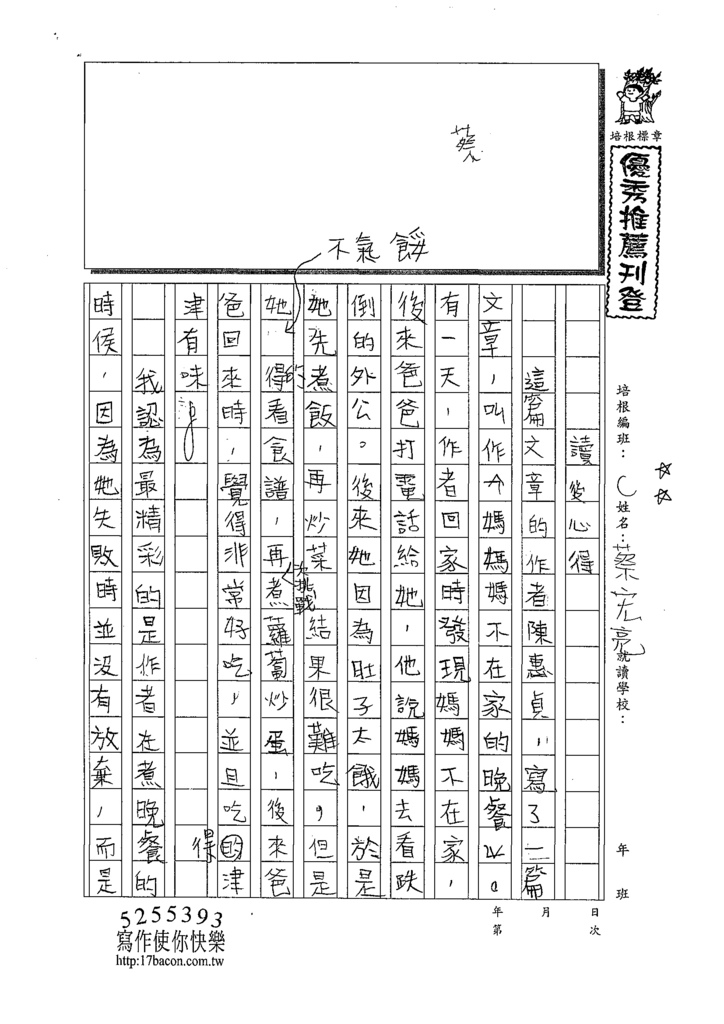 109TSW303蔡宏亮 (1).tif