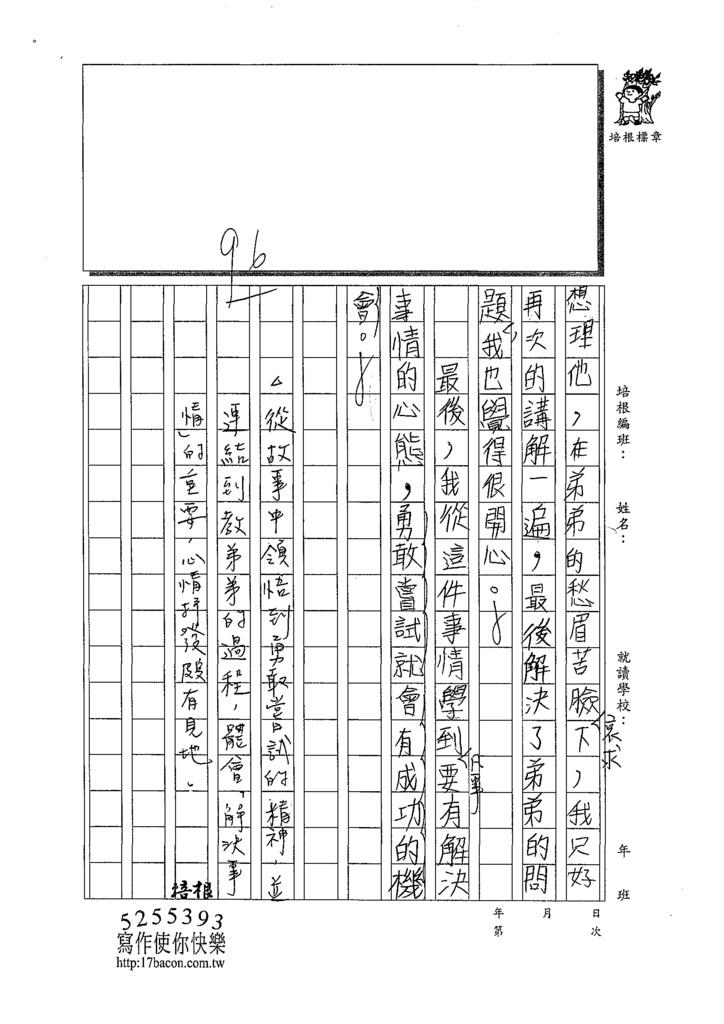 109TSW303李浚碩 (3).tif