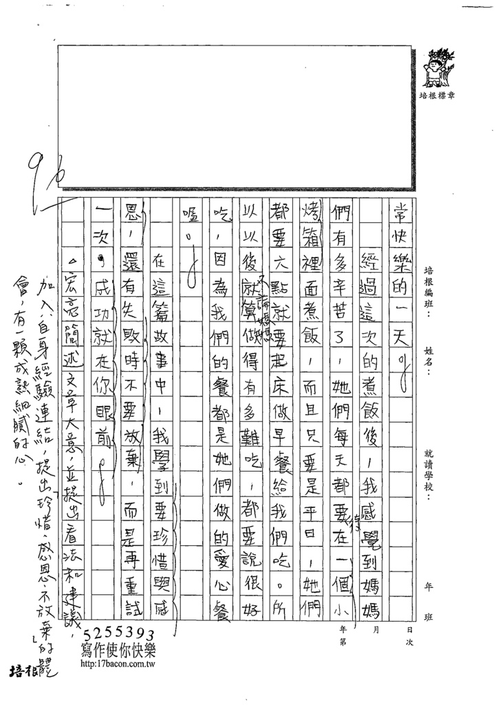 109TSW303蔡宏亮 (3).tif