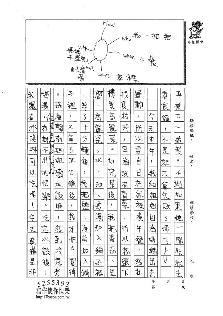 109TSW303蔡宏亮 (2).tif
