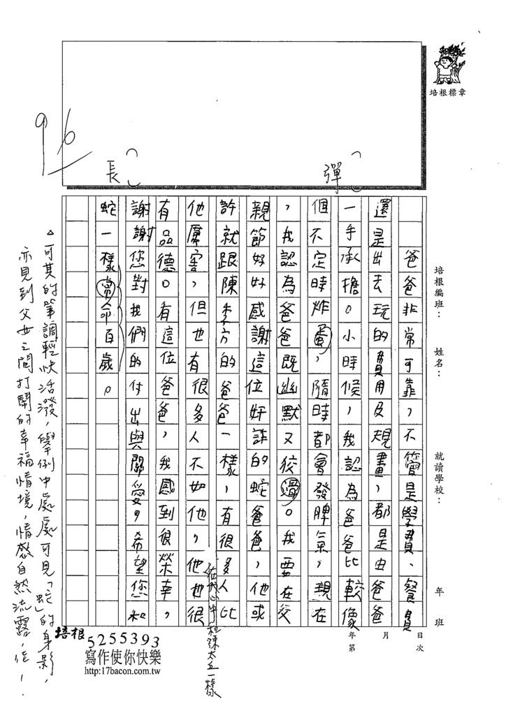 109CFW002鄭可其 (3).tif