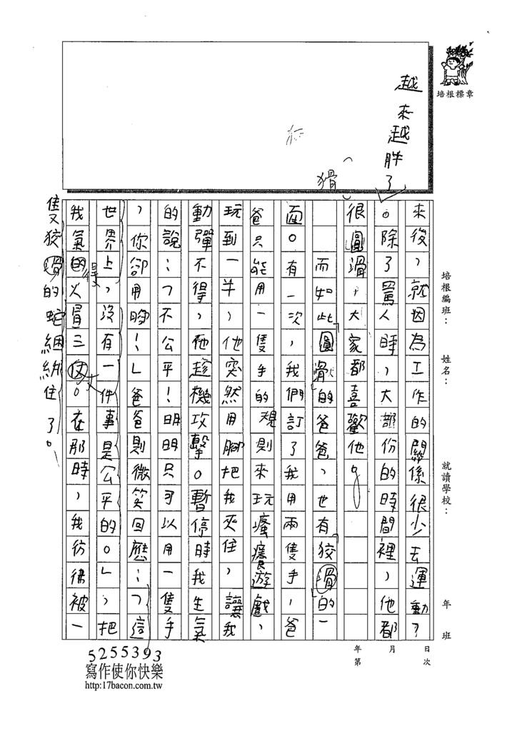 109CFW002鄭可其 (2).tif