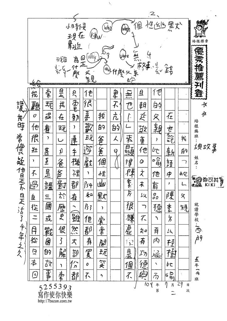 109CFW002鄭可其 (1).tif