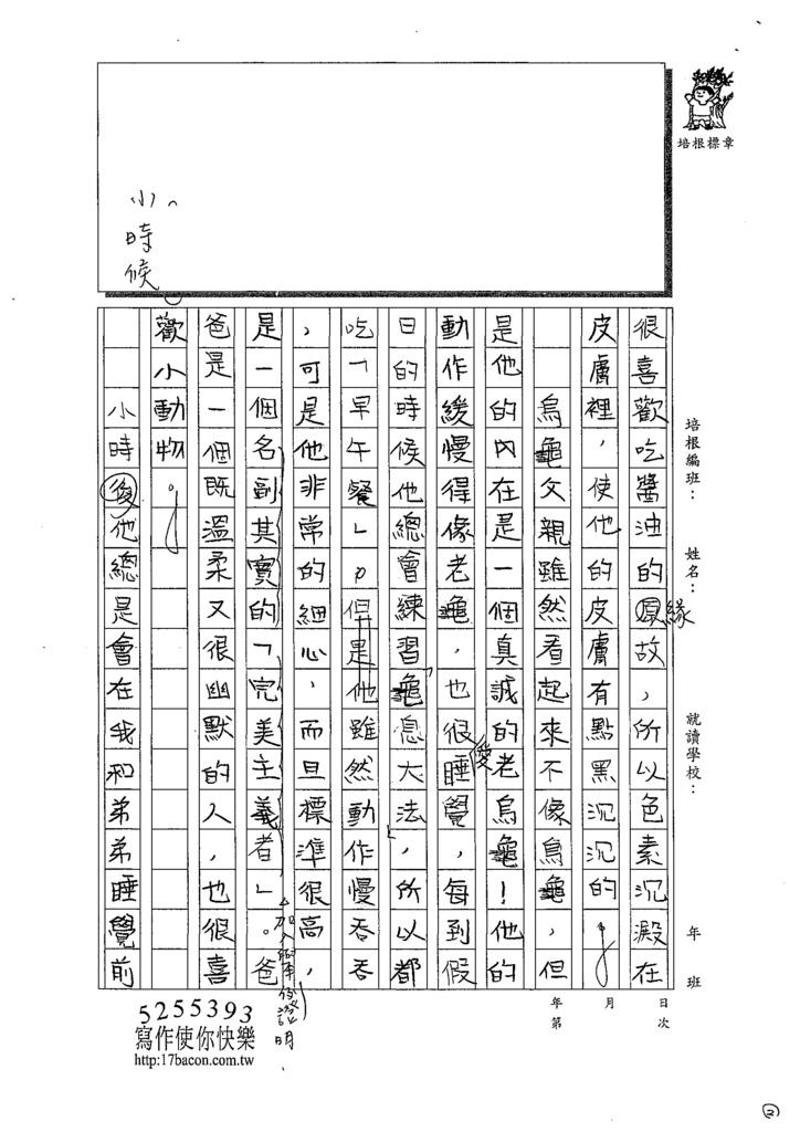 109CFW02范詠婷 (2).tif
