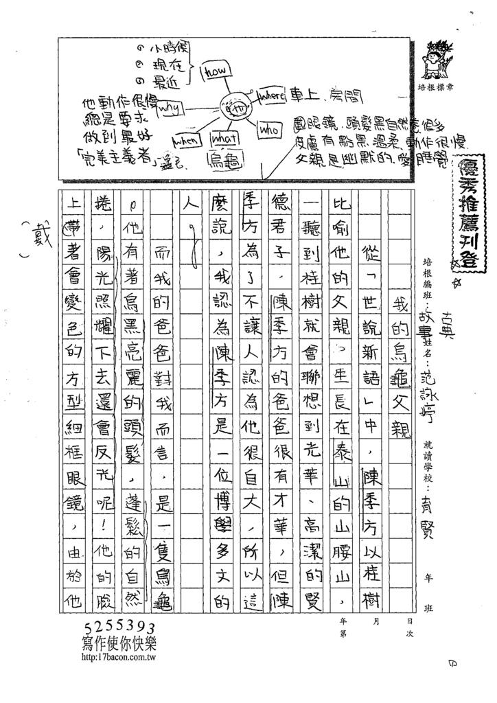109CFW02范詠婷 (1).tif