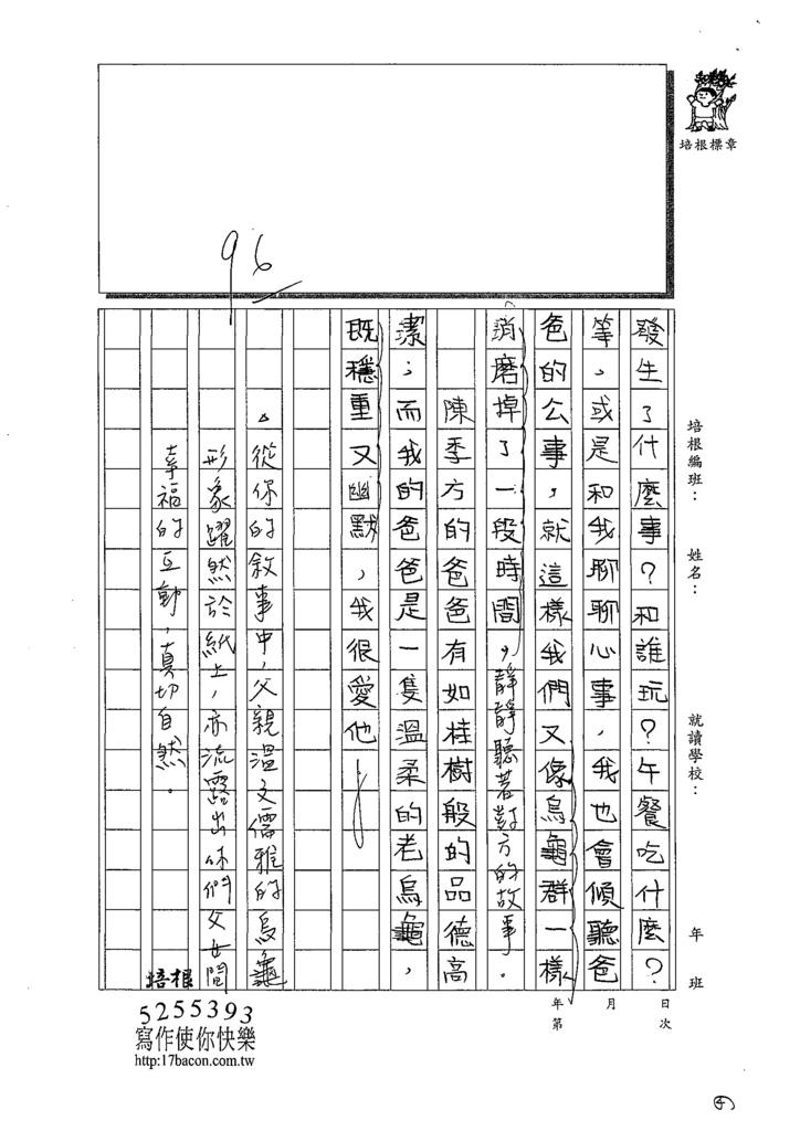 109CFW02范詠婷 (4).tif