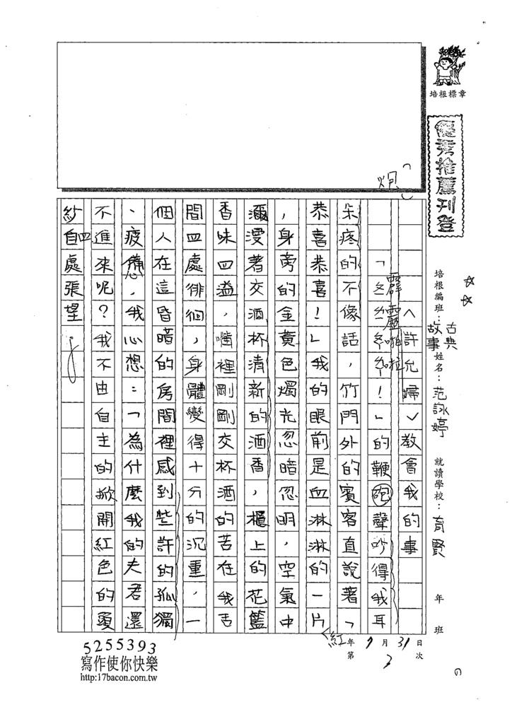 109CFW03范詠婷 (1).tif