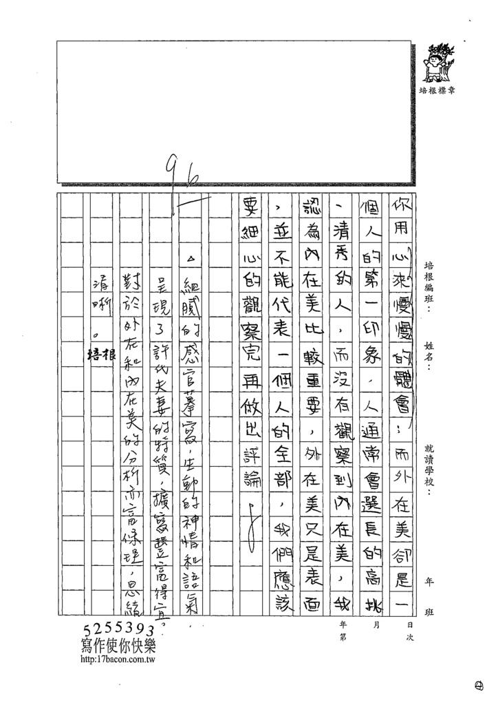 109CFW03范詠婷 (4).tif