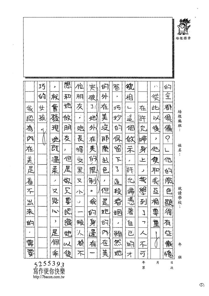 109CFW03范詠婷 (3).tif