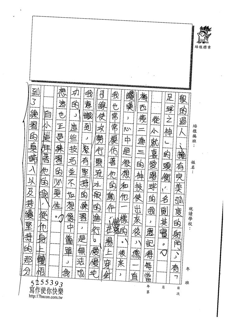 109WE103張哲與 (2).tif