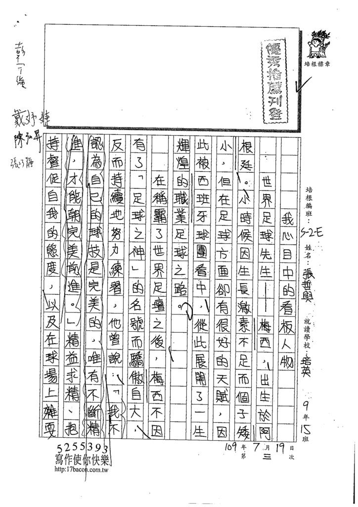 109WE103張哲與 (1).tif