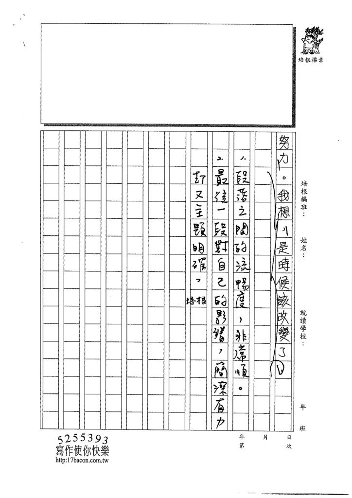 109WE103張哲與 (3).tif