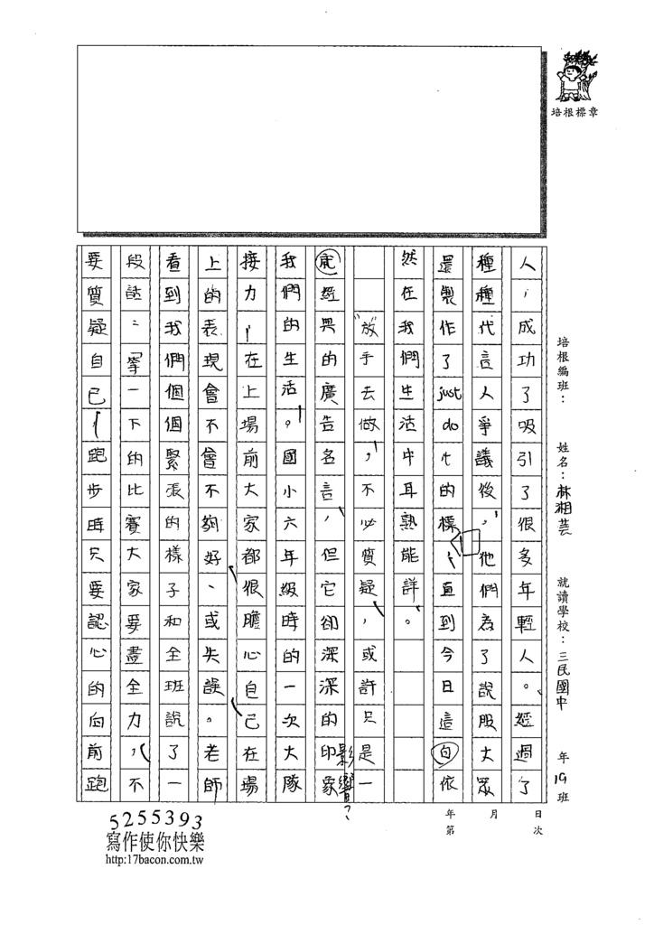 109CAP205林湘芸 (2).tif