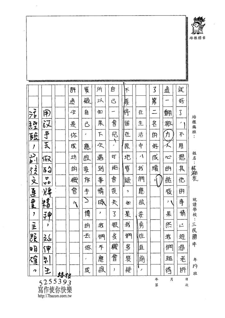 109CAP205林湘芸 (3).tif