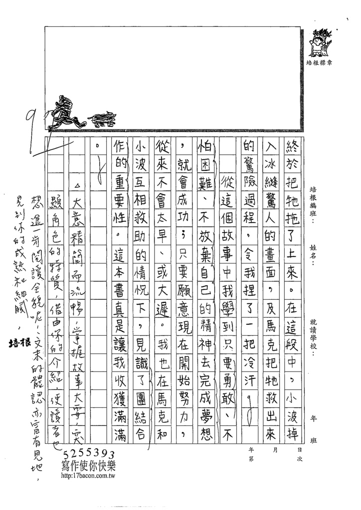 109TSW304區家碩 (3).tif