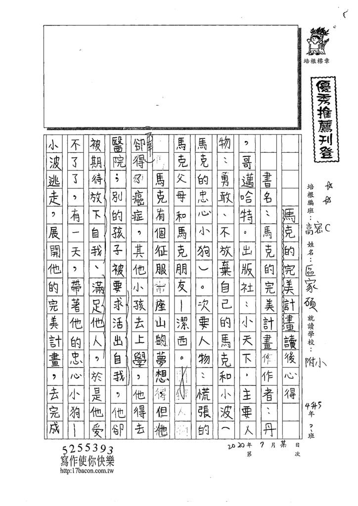 109TSW304區家碩 (1).tif