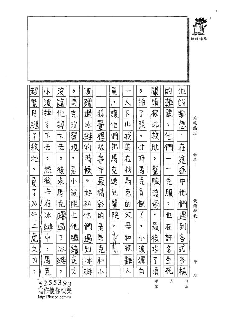 109TSW304區家碩 (2).tif