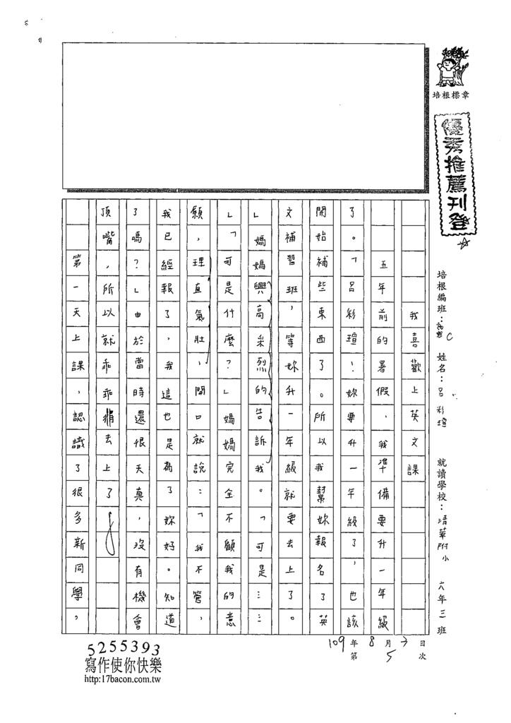 109TSW305呂彩瑄 (1).tif