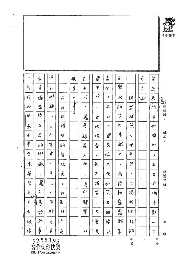 109TSW305呂彩瑄 (4).tif