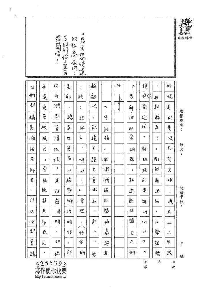 109TSW305呂彩瑄 (3).tif