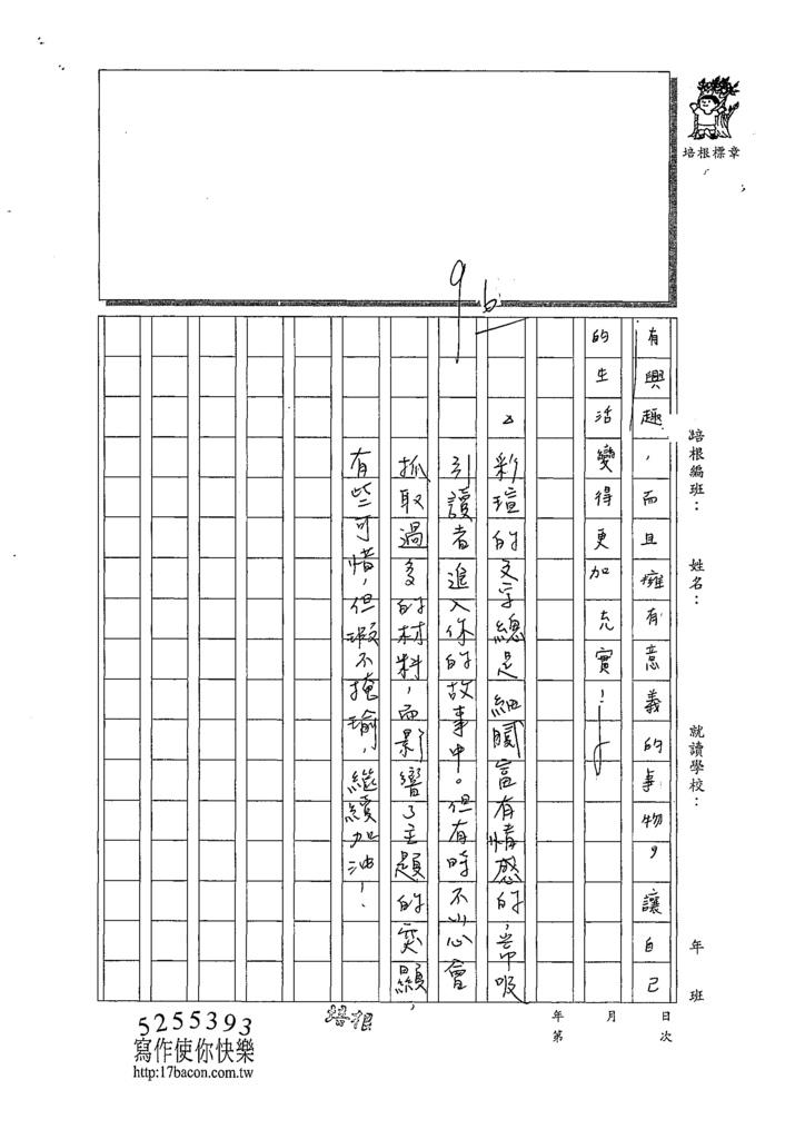 109TSW305呂彩瑄 (5).tif