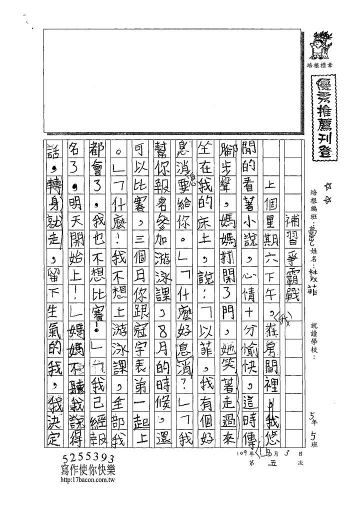 109TSW305林以菲 (1).tif