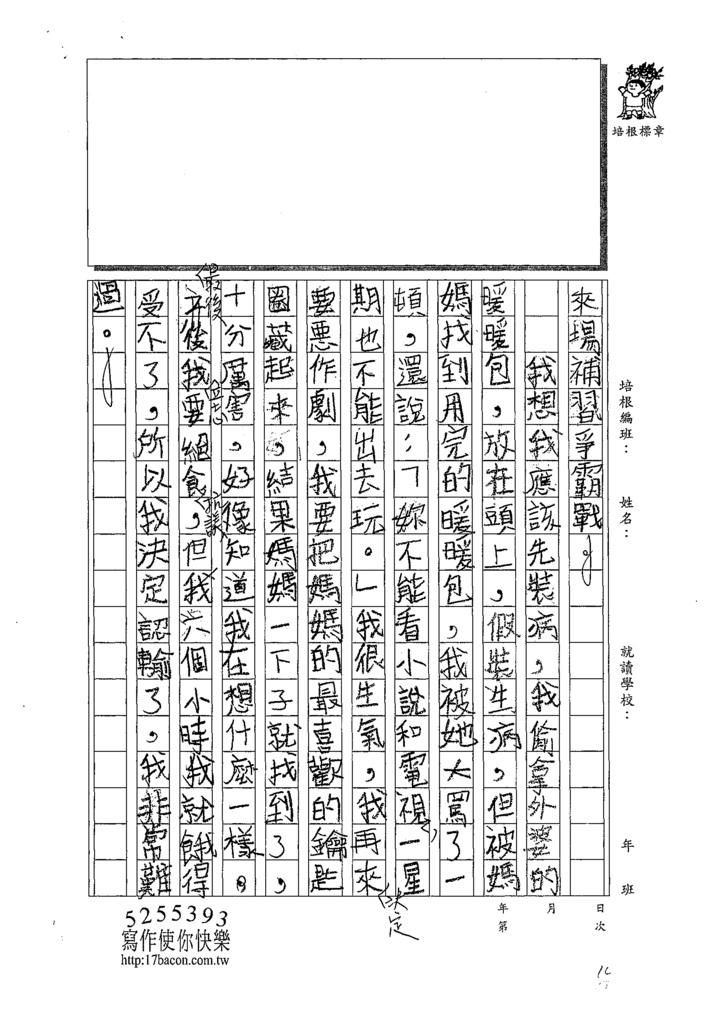109TSW305林以菲 (2).tif