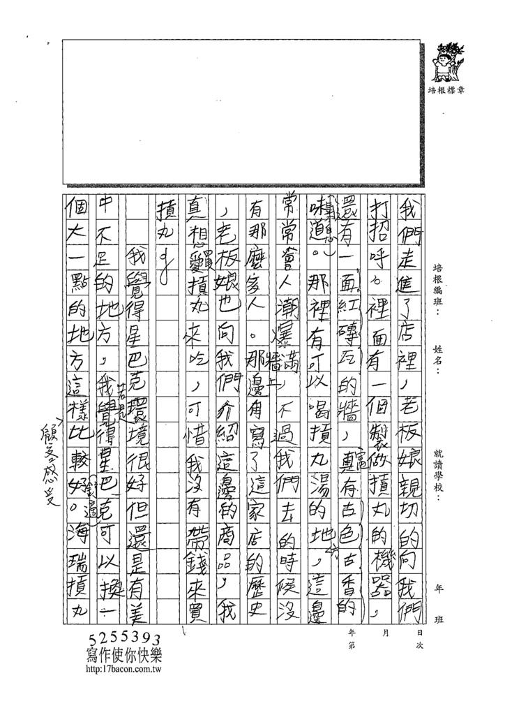 109W5106陳彥勲 (2).tif