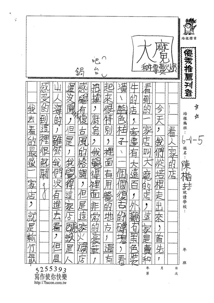 109W5106陳楷喆 (1).tif