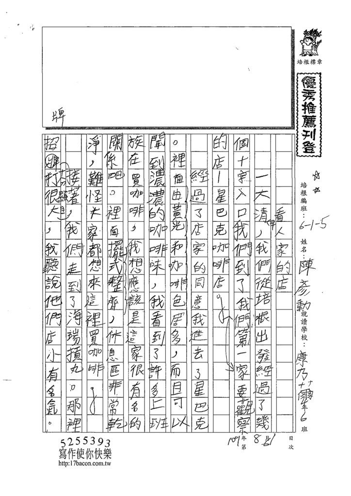 109W5106陳彥勲 (1).tif